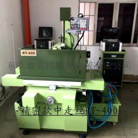 台湾精密中走丝 40线切割 放电加工机床保修两年