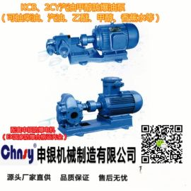 KCB铜齿轮汽油泵、柴油泵 防爆不锈钢齿轮泵