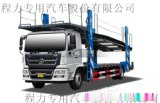 程力重工陝汽X6單橋轎運車