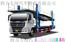 程力重工陕汽X6单桥轿运车