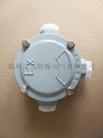 BHD51直通防爆接线盒