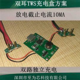TWS耳机盒充电ic IP5305T-BT 低功耗 支持双路独立充