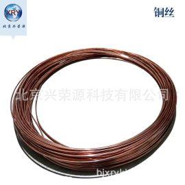 铜丝 高纯红铜丝 低氧3.0mm-10mm