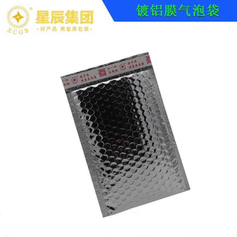 廠家直銷啞光鍍鋁快遞袋 防潮防水防震