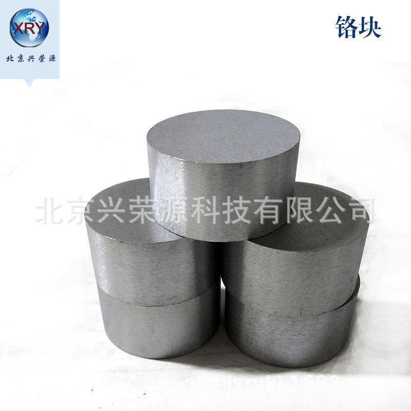 高纯金属铬99.9%电解铬块 实验铬 镀膜铬块