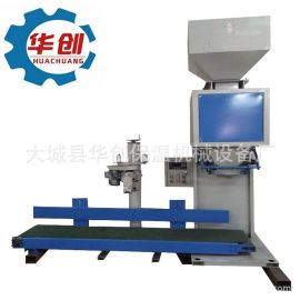 重品质厂家生产色母颗粒定量包装机 定量称重包装机 定量分装机