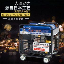 250a柴油发电电焊机户外移动式