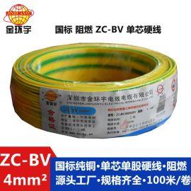 金环宇电线 ZC-BV4平方 国标铜芯电线 bv线 4平方线 家用线