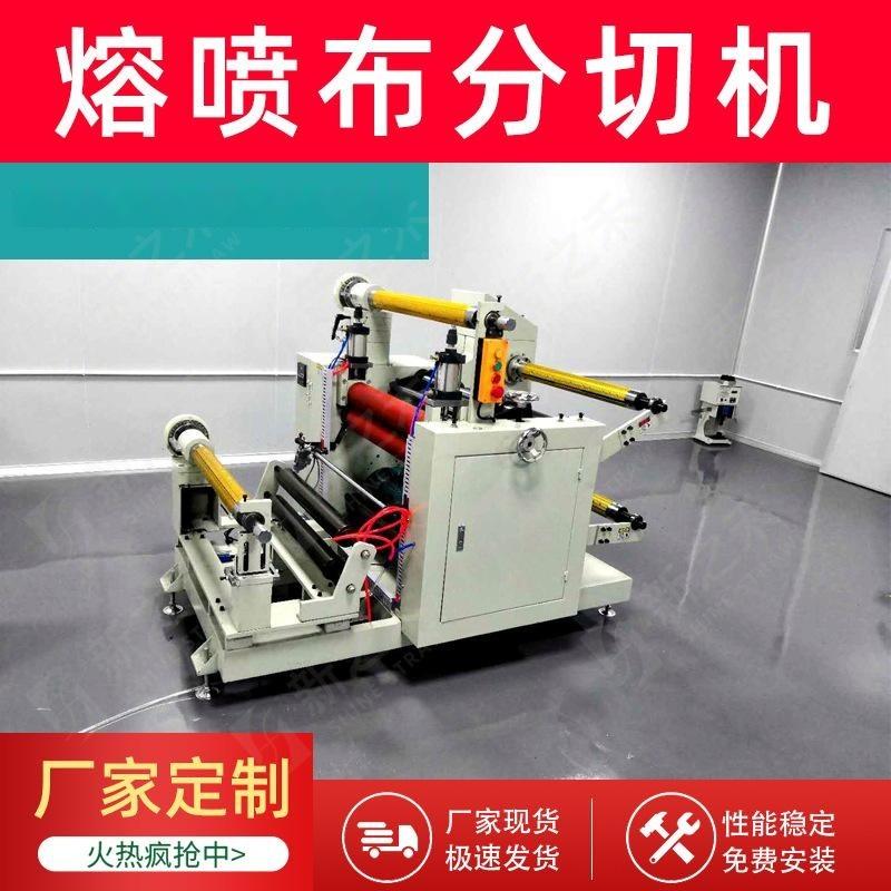 廠家直銷pp熔噴無紡佈設備 口罩熔噴布分切機設備