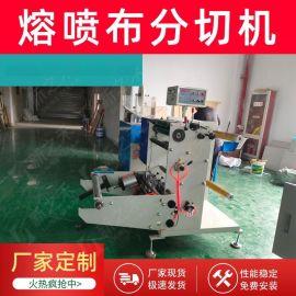 厂家直销氨纶弹力布自动分切机多功能熔喷布分切机