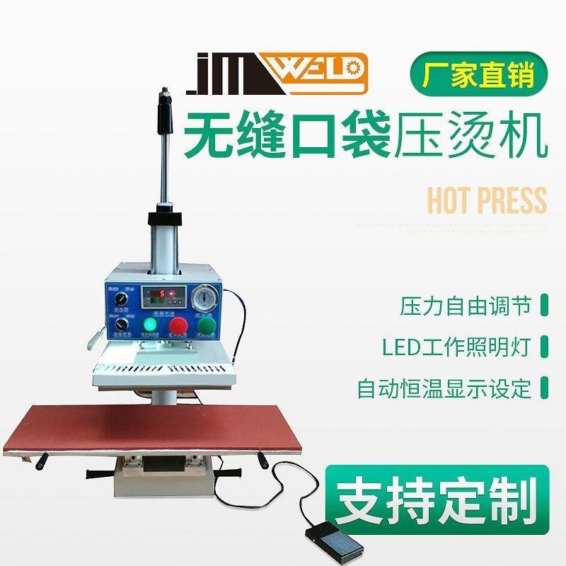 直销热压机JIMIWELD JM-2570 双工位无缝压胶机 热转印粘合机