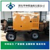 150kw低噪音靜音式柴油發電機組 配HK6113柴油機 純銅電機