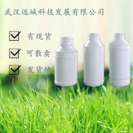 【1kg/瓶】玳玳叶油/香料级,现货供应