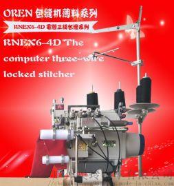 RNEX4-6D 圆T桖锁边机 缩口机器奥玲上领机