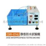 GW-014J静态防水试验机