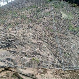 钢丝绳柔性防护网边坡钢丝绳防护网边坡柔性钢丝绳网