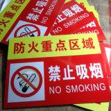 越隆標牌廠家直銷防火重點部位警示牌絲印標牌