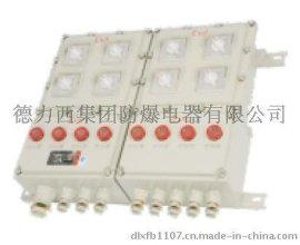 防爆配电箱型号BDMX 防爆动力配电箱厂家 价格
