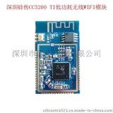 深圳硅傳CC3200 WiFi模組