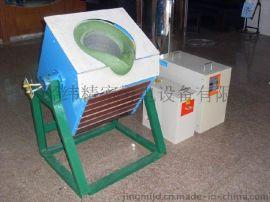 供应50公斤熔铜炉,45千瓦中频熔炼炉,质量稳定高频机设备