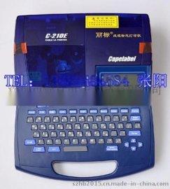 丽标佳能C-210E中英文号码打字机,PVC套管打码机