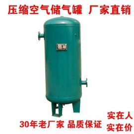供应空压机配套储气罐 0.3立方 1立方 2立方 压缩空气储气罐