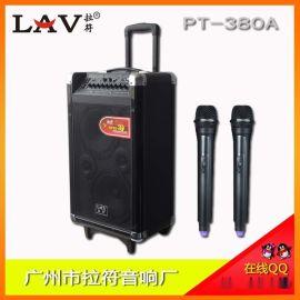 广州拉符音响厂家直销户外充电拉杆音箱PT-380A