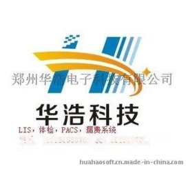 华浩科技医疗仪器控费系统