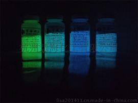 天蓝光发光粉,长效夜光粉,高亮蓄光自发光颜料