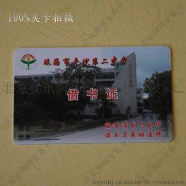 借书卡ICODE2制作,IC卡借书卡定制,感应IC卡借书卡