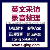 影音听写-音频采访录音英文转换-音频英文整理母语编辑服务