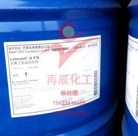 广州现货代理 **AEO-9乳化剂 BASF Lutensol A9N 表面活性剂AEO9