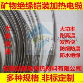 安徽铠装发热电缆,不锈钢电伴热带,高温电加热管,316L电加热丝,管道保温电加热带,防水伴热带,防爆电热带,管道保温加热丝,船用电伴热,温控伴热电缆