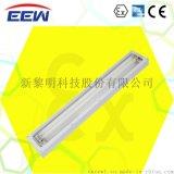 HRLM/EEW BHY系列防爆潔淨熒光燈