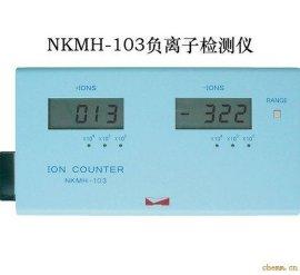 日本NKMH-103空气正负离子检测仪