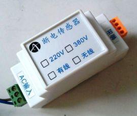 三相断电报警器,多路断电检测监控报警器