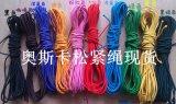 環保彈力繩普通彈力繩哪裏找請到深圳奧斯卡繩帶廠