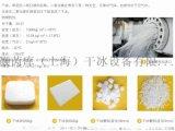 廣東電商乾冰廠家直銷全國供應規格齊全顆粒塊狀都有