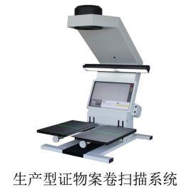 book2net案卷书刊扫描仪档案扫描仪