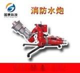 【优质商家】移动式消防炮