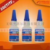 原装正品Loctite乐泰495胶水 瞬间胶 粘接皮革ABS塑料木头橡胶20g