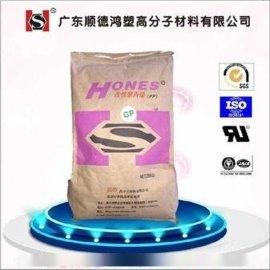 玻璃纤维增强PPS 广东鸿塑B7-1 高强度 高刚性 阻燃 PPS塑胶原料