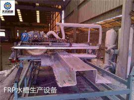 天拓 FRP水槽生产线  tiantuo006