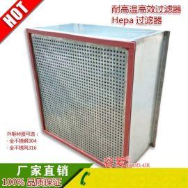 惠州厂家直销定制高效耐高温不锈钢隔板过滤器HEPA高效滤网(PCB线路板生产线专用)