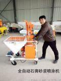 進口粉刷石膏噴塗機新型噴牆設備 北京銷售