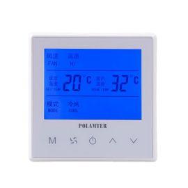 空调温控器价格  中央空调温控器品牌