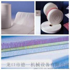 供应**EPE珍珠棉 EPE发泡布 气垫膜 气泡膜 设备