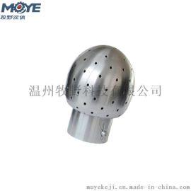 万向旋转清洗球 对焊固定式清洗球 卫生级喷淋球 304洗罐器