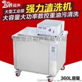 订做大型超声波清洗机 金属模具清洗器 大功率电路板清洗机YL-72A
