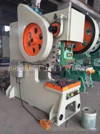 采购冲压机床 **上海川振 JB21S-80T深喉压力机  80吨深喉冲床